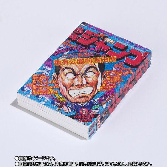 S.H.Figuarts 両津勘吉 JUMP 50th ANNIVERSARY EDITION 〜I〜※AKIBAショールーム受け取り