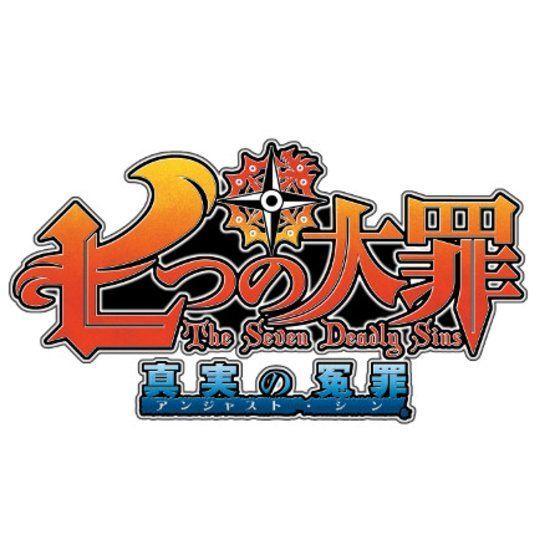 ニンテンドー3DS 七つの大罪 真実の冤罪(アンジャスト・シン) Welcome Price!!