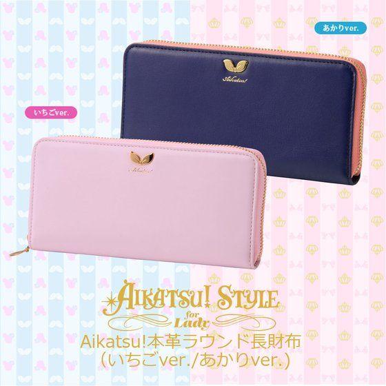 AIKATSU!STYLE for Lady Aikatsu!本革ラウンド長財布(いちごver./あかりver.)