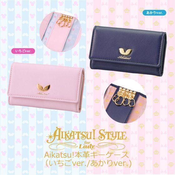 AIKATSU!STYLE for Lady Aikatsu!本革キーケース(いちごver./あかりver.)