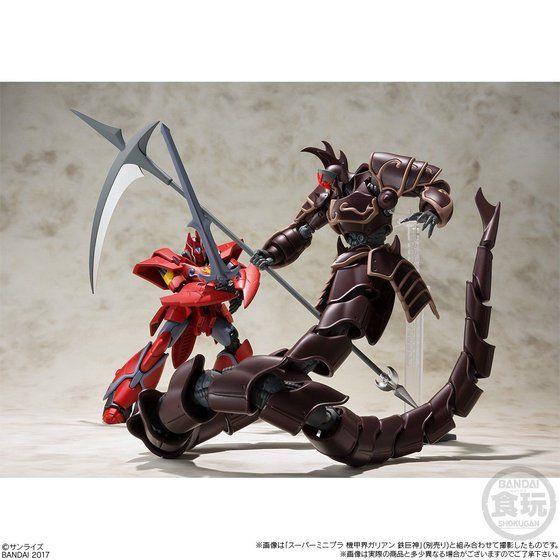 スーパーミニプラ 機甲界ガリアン 邪神兵【プレミアムバンダイ限定】