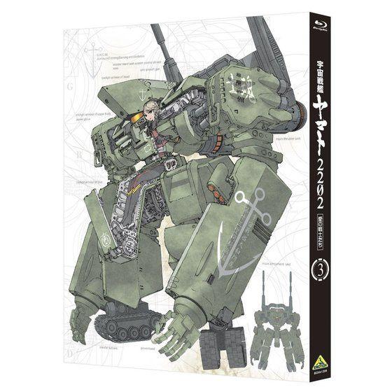 宇宙戦艦ヤマト2202 愛の戦士たち 第3巻 特別限定版【2次受注】