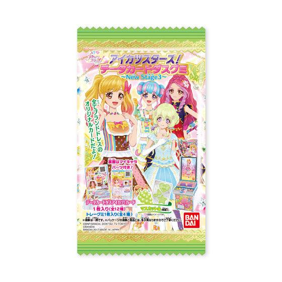 アイカツスターズ!データカードダスグミ〜New Stage3〜