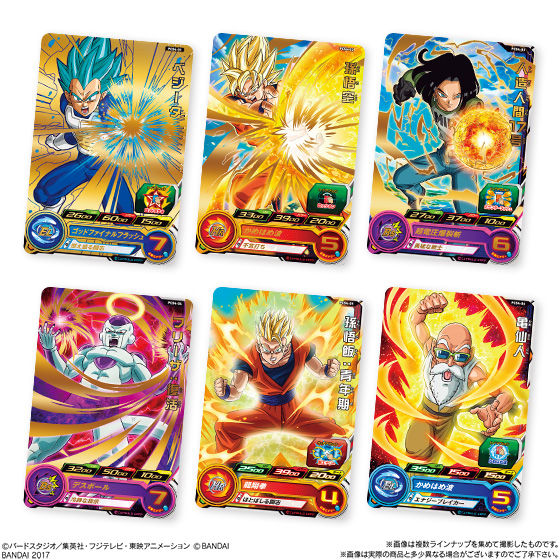 スーパードラゴンボールヒーローズ カードグミ4