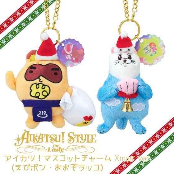 AIKATSU!STYLE for Lady アイカツ!マスコットチャーム Xmas ver.(えびポン・おおぞラッコ)