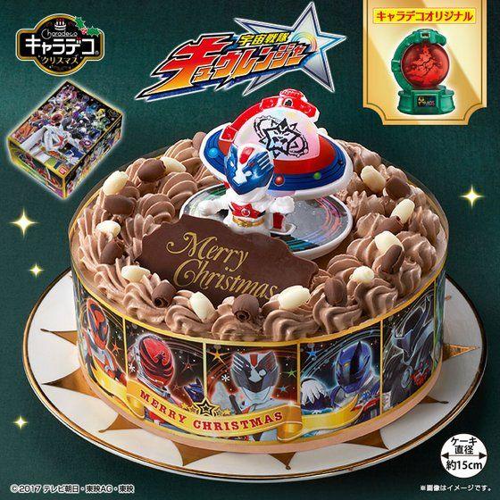 キャラデコクリスマス 宇宙戦隊キュウレンジャー(チョコクリーム)(5号サイズ)