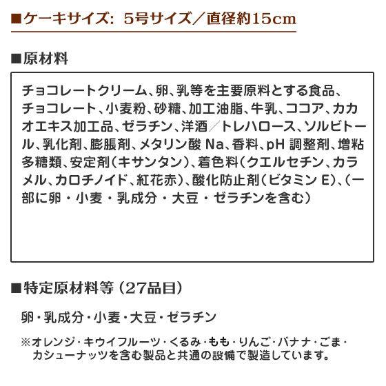 【特典あり】キャラデコクリスマス 仮面ライダービルド(チョコクリーム)(5号サイズ)
