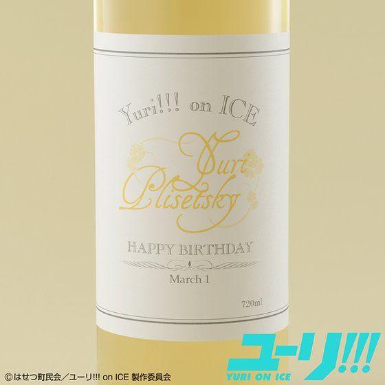 Yuri!!! on ICE Yuri Plisetsky〜Birthday Drink〜(ユーリオンアイス ユーリ・プリセツキー バースデードリンクセット)