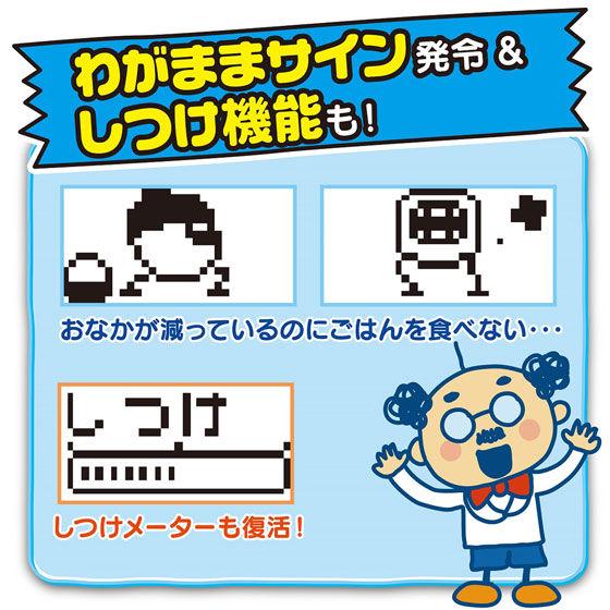 たまごっち 祝20しゅーねん! 新種発見!!たまごっち ブルー(ロゴ)