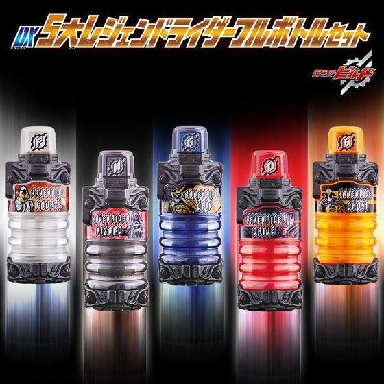 【予約終了】DX5大レジェンドライダーフルボトルセット