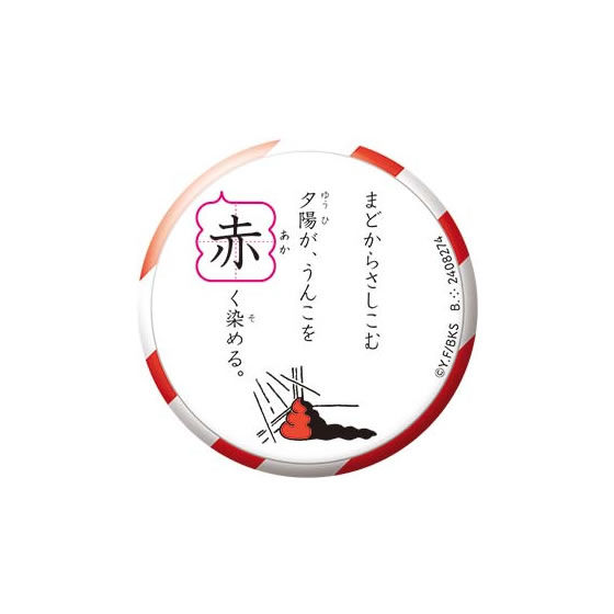 うんこ漢字ドリル うんこ漢バッ字 -色々な色のうんこを集めよう-