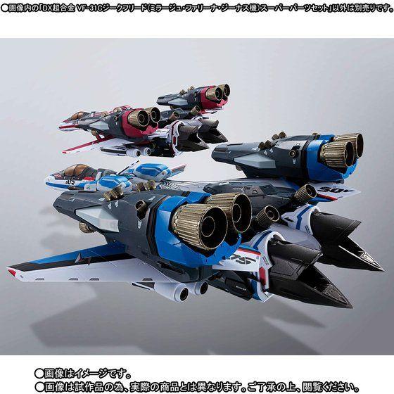 DX超合金 VF-31Cジークフリード(ミラージュ・ファリーナ・ジーナス機)用スーパーパーツセット