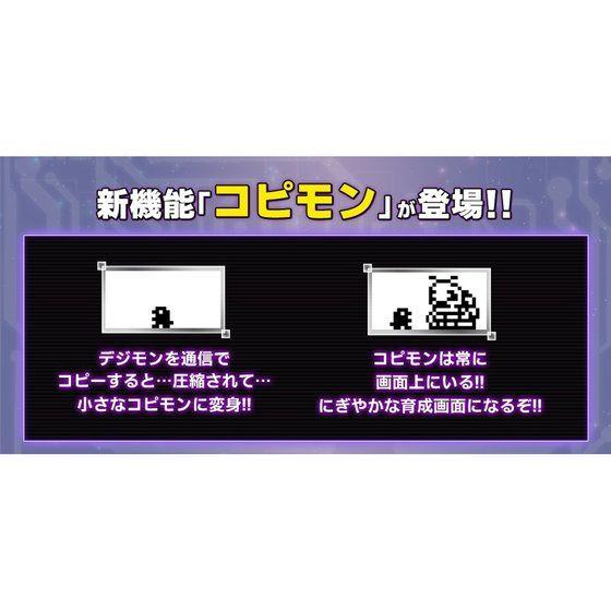 デジタルモンスター デジモンペンデュラム ver.20th