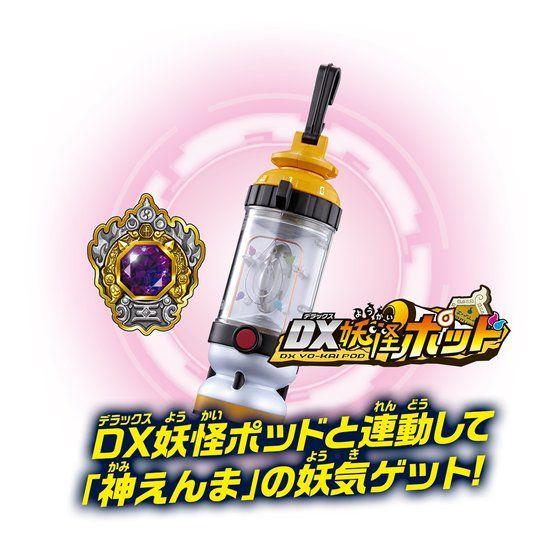 DX闇エンマ魔顎(アギト)