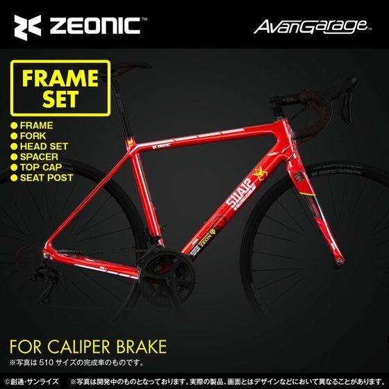 ZIONIC社製 シャア専用ロードバイク カーボンフレームセット FR-CB01-CA02【2次:2018年6月発送】