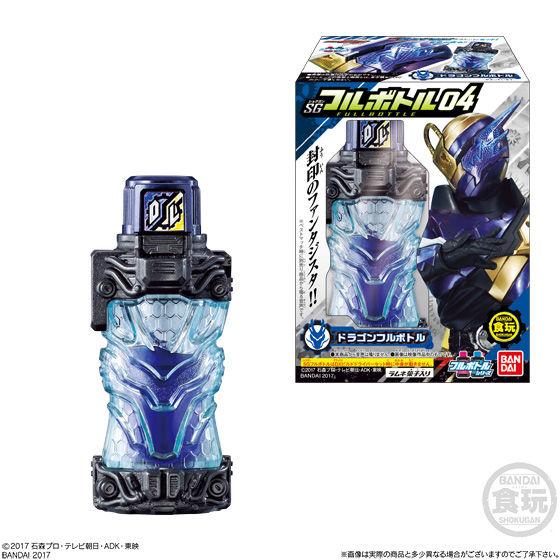仮面ライダービルド SGフルボトル04