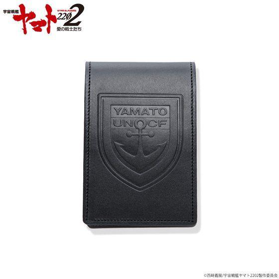 宇宙戦艦ヤマト2202 本革名刺ケース
