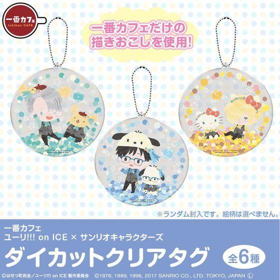 一番カフェ ユーリ!!! on ICE × サンリオキャラクターズ ダイカットクリアタグ