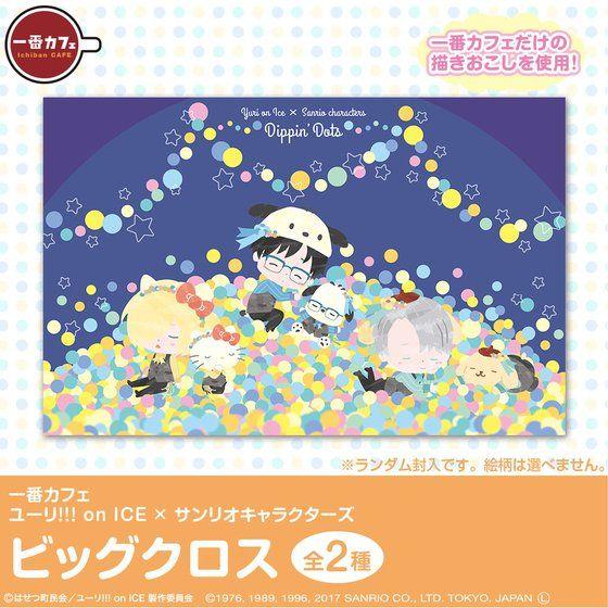 一番カフェ ユーリ!!! on ICE × サンリオキャラクターズ ビッグクロス