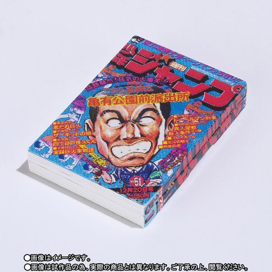 【先着販売】S.H.Figuarts 両津勘吉 JUMP 50th ANNIVERSARY EDITION 〜I〜