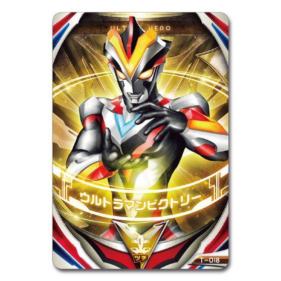 ウルトラフュージョンカード スペシャルセット1