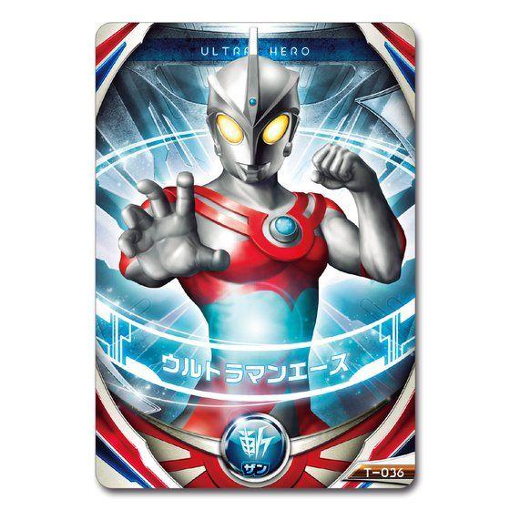 ウルトラフュージョンカード スペシャルセット2