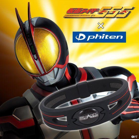 【仮面ライダー555 SMART BRAIN】RAKUWAブレスS 仮面ライダーシリーズモデル【phiten(ファイテン)】