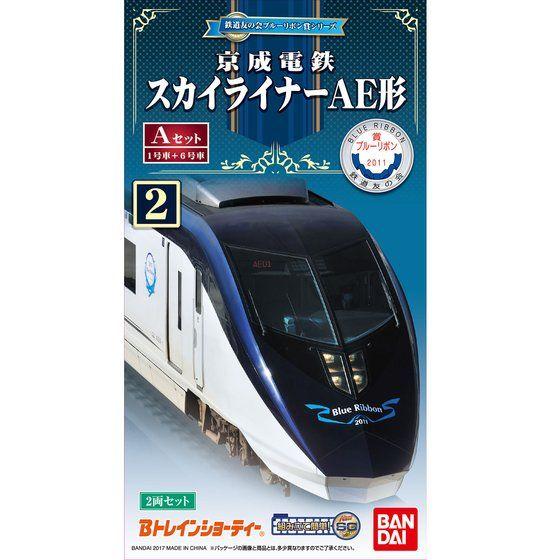 Bトレインショーティー 京成電鉄スカイライナーAE形 Aセット