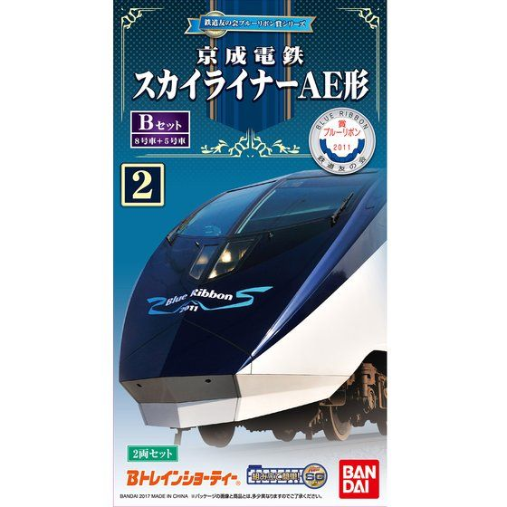 Bトレインショーティー 京成電鉄スカイライナーAE形 Bセット