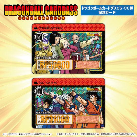 ドラゴンボールカードダス【開幕!!力と力の闘い】 35弾・36弾 COMPLETE BOX