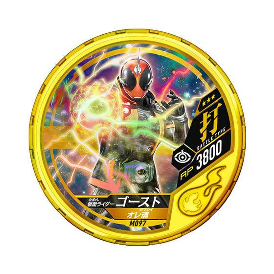 仮面ライダー ブットバソウル モット04