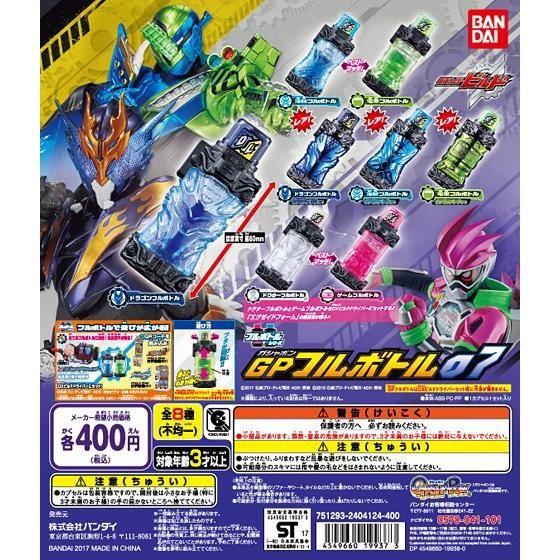 仮面ライダービルド GPフルボトル07