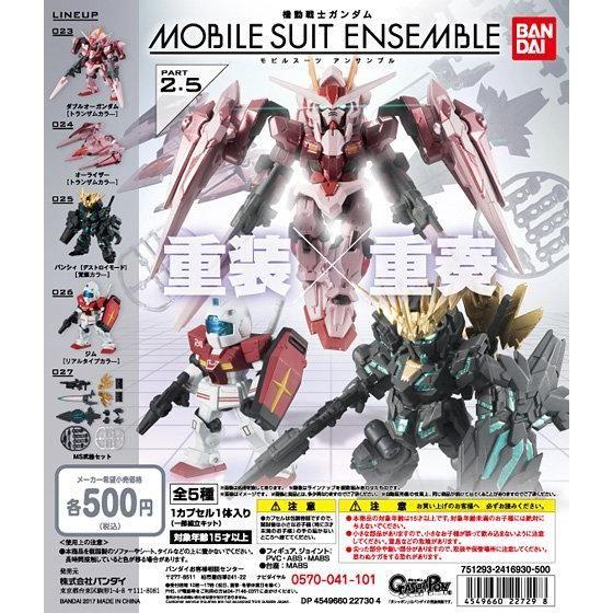 機動戦士ガンダム MOBILE SUIT ENSEMBLE 2.5
