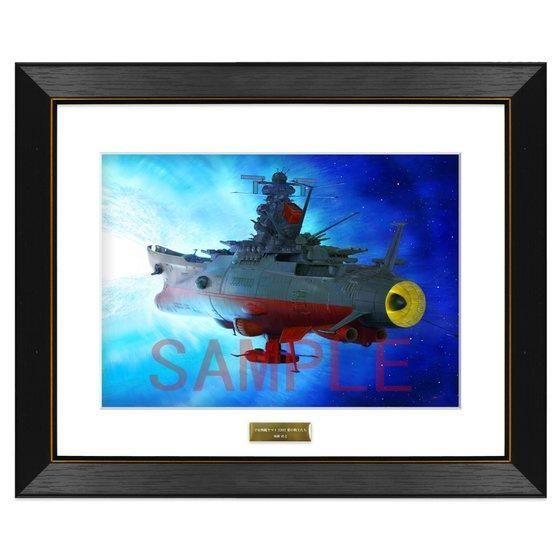 宇宙戦艦ヤマト2202 愛の戦士たち 加藤直之描き下ろし複製原画