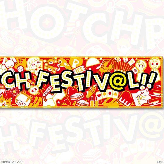 アイドルマスター HOTCHPOTCH FESTIV@L!! クールタオル