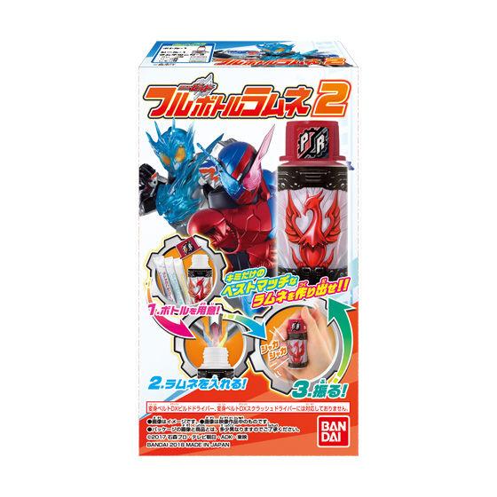 仮面ライダービルド フルボトルラムネ2