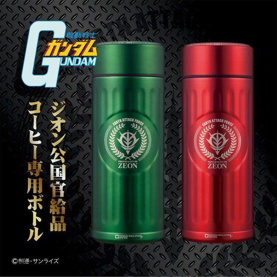 ジオン公国地球方面軍  コーヒーボトル