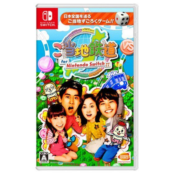 ご当地鉄道 for Nintendo Switch !!
