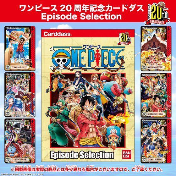 ワンピース20周年カードダス エピソードセレクション