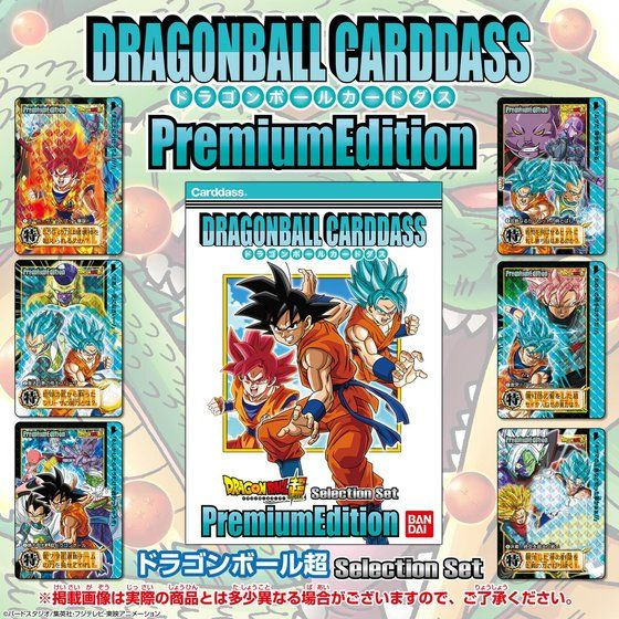 ドラゴンボールカードダス プレミアムエディション ドラゴンボール超セレクションセット