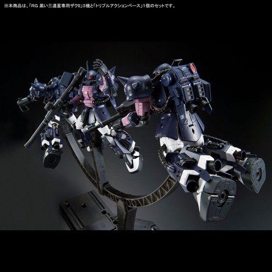 【トリプルアクションベース付き】RG 1/144 黒い三連星専用ザクII 3機セット