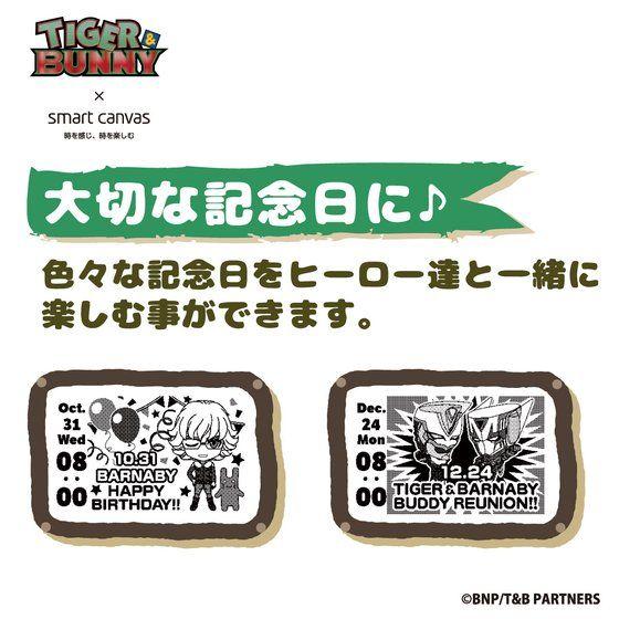 TIGER & BUNNY ×  Smart Canvas (スマートキャンバス) デジタル腕時計