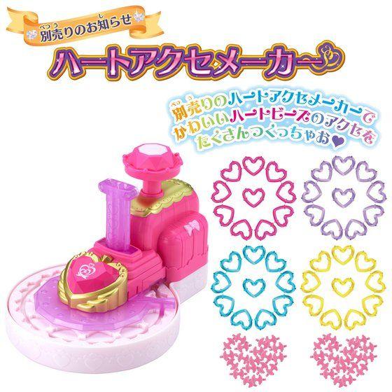 HUGっと!プリキュア ハートアクセメーカー 別売りビーズセット