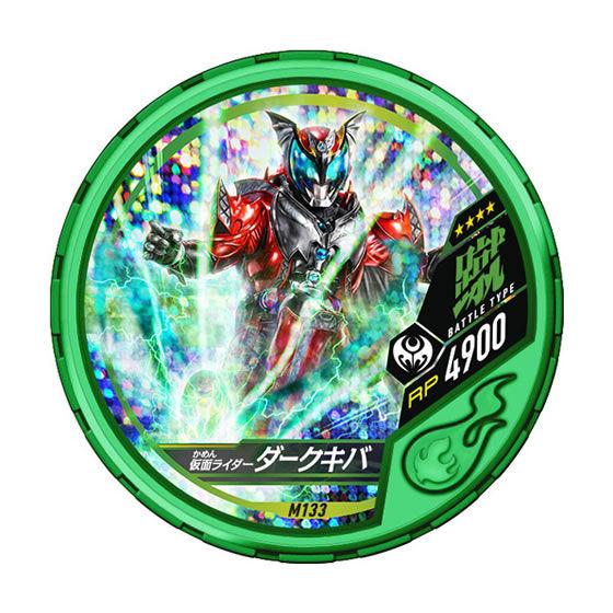 仮面ライダー ブットバソウル モット05