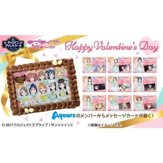 [キャラデコプリントケーキ バレンタイン]ラブライブ!サンシャイン!! 高海千歌(メッセージカード付)