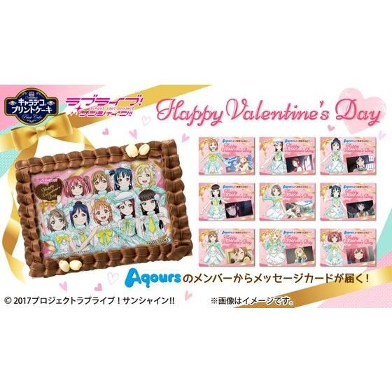 [キャラデコプリントケーキ バレンタイン]ラブライブ!サンシャイン!! 津島善子(メッセージカード付)