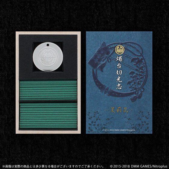 刀剣乱舞-ONLINE-×日本香堂 お香
