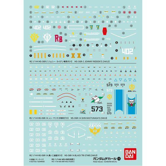ガンダムデカールNo.116 RG 1/144 MS-06R汎用1