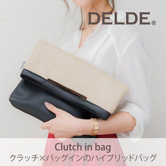 DELDE クラッチインバッグ (全3種)