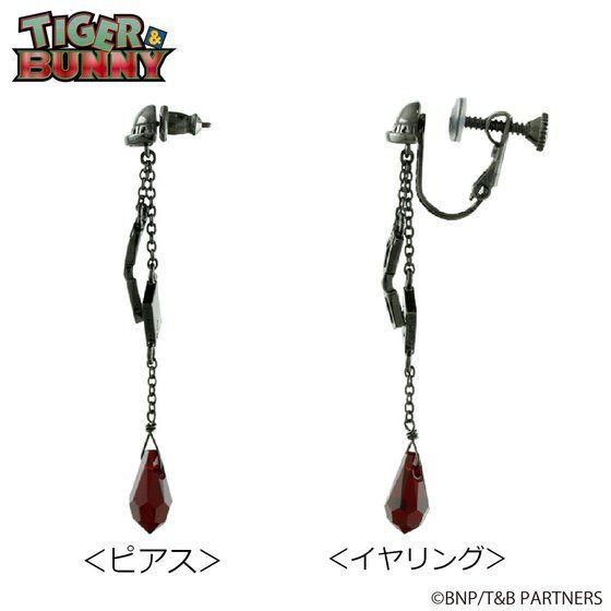 TIGER & BUNNY × ARTEMIS KINGS ウロボロスシリーズ クリームモチーフ ピアス/イヤリング【2018年3月発送予定】